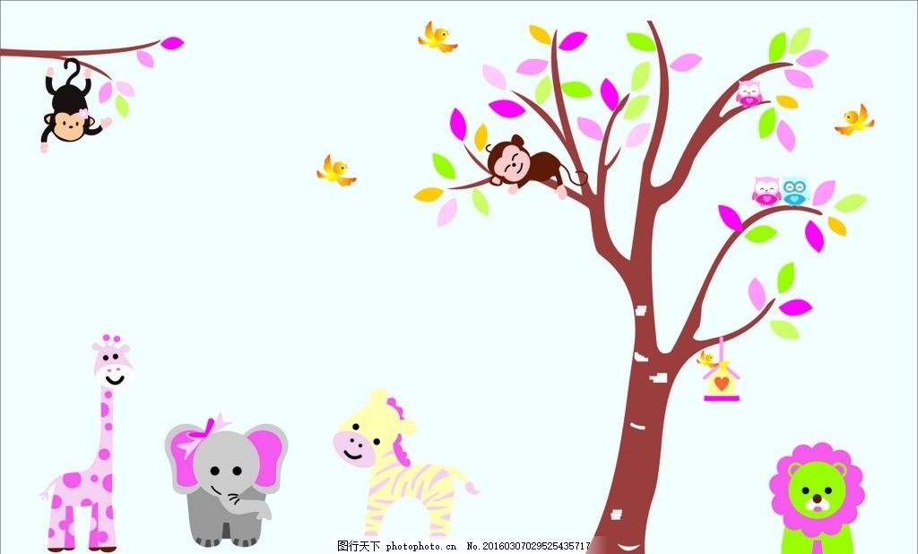 儿童房墙贴 背景墙 卡通树 彩色花朵 动物 小树 长颈鹿 狮子