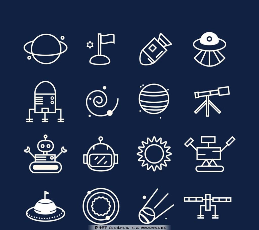 太空探索图标 星体 卫星 火箭 星球 望远镜 机器人 流星 宇宙