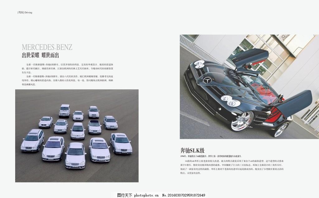 汽车公司画册 奔驰画册 内页画册 轿车介绍 内页排版 内页设计 精美