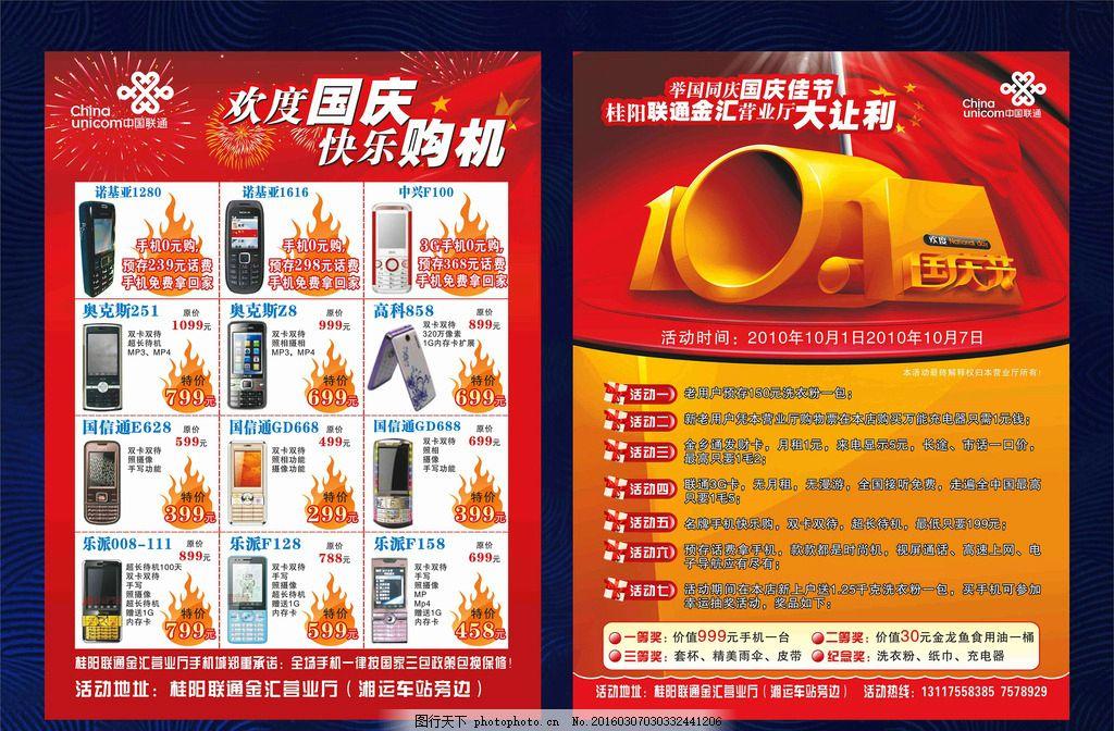 产品宣传单 海报      彩页 手机 产品分类 多功能型 性能 红色背景图片