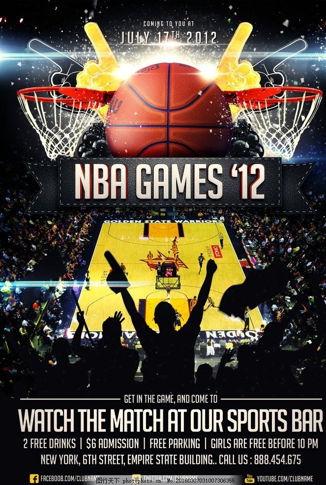 nba篮球海报 图片下载 精美 时尚 炫光 篮球场 运动 动感图片