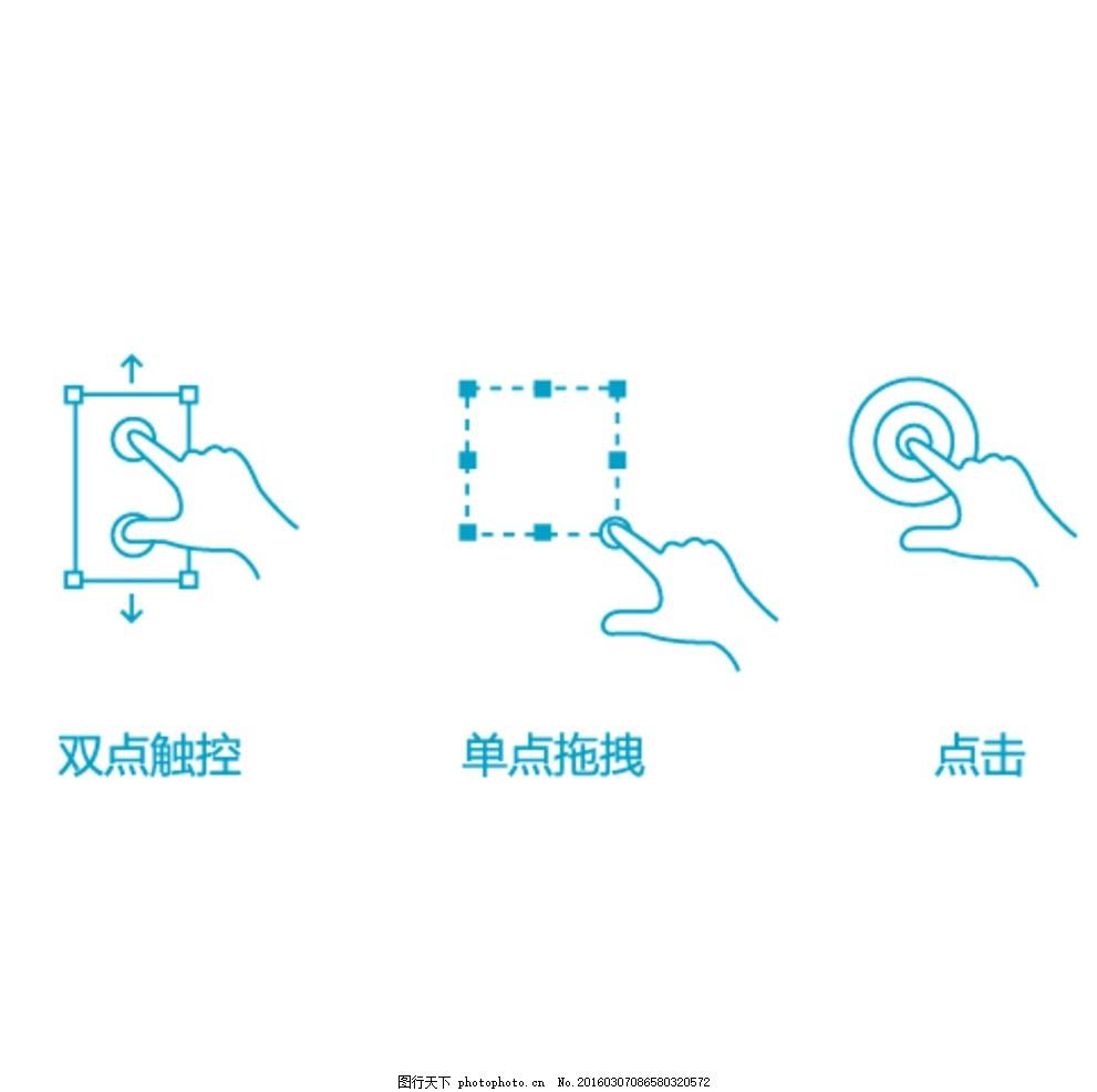 手触摸 手势 手指 图标 标志图标 其他图标