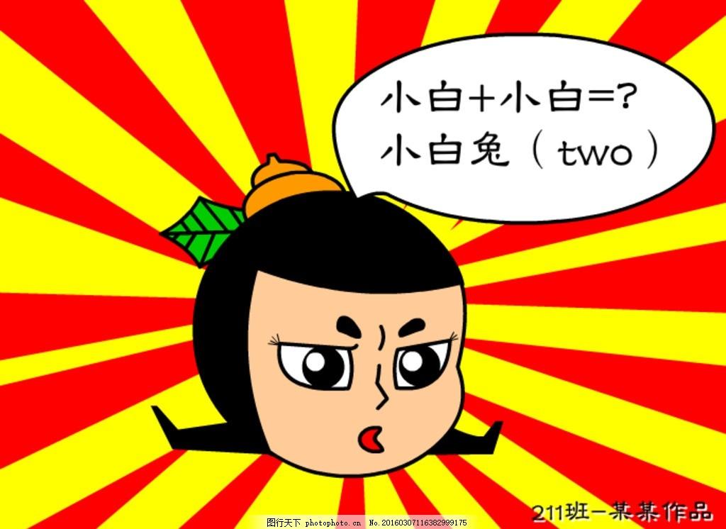 卡通 人物      葫芦娃 fla flash绘图 多媒体 flash动画 动画素材