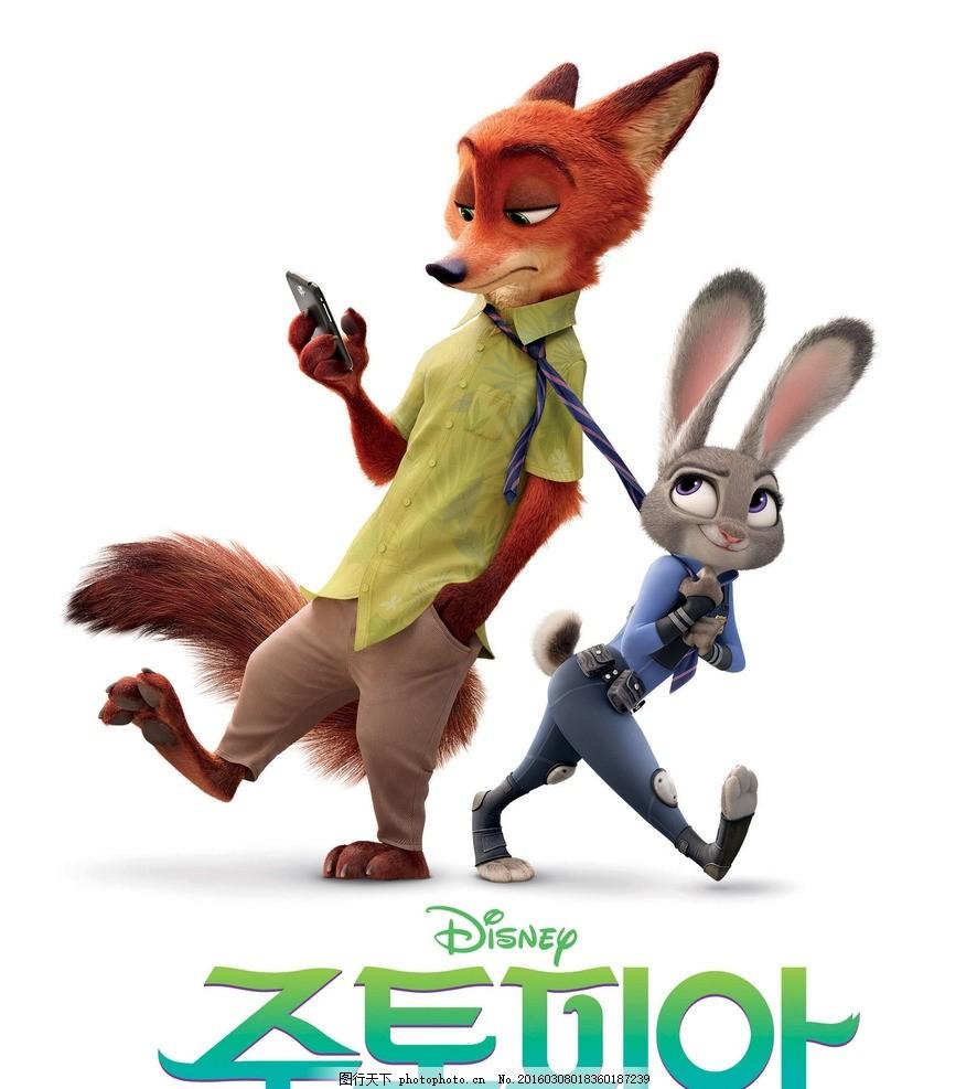 疯狂动物城海报 疯狂动物城 海报 兔子 动物 电影 设计 动漫动画 动漫