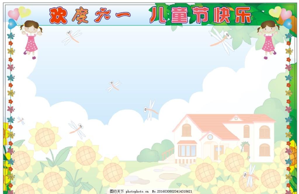 欢度 六一 快乐 宣传 展板 海报 小朋友 边框 画框 小女孩 房屋 太阳