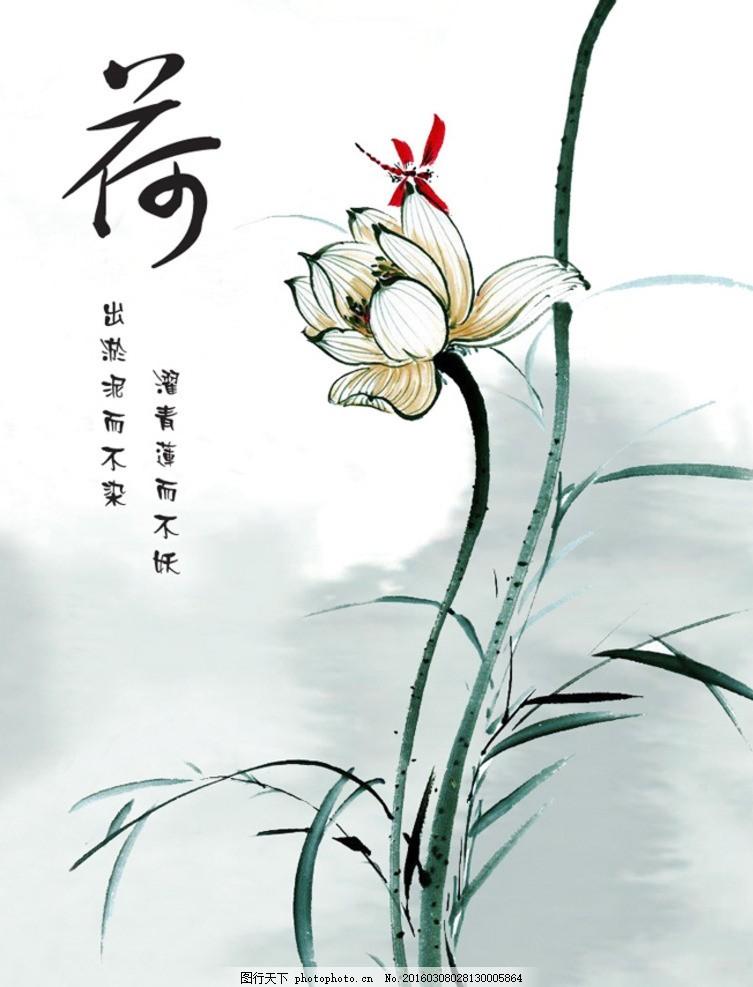 手绘荷花 红蜻蜓 水墨 水彩 中国风