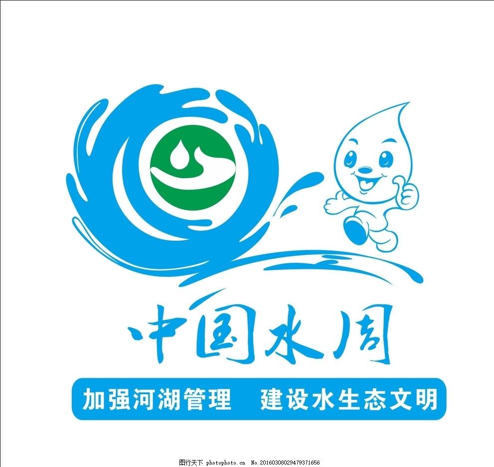 中国 水周 小水滴 节约用水 保护 水资源 设计 广告设计 logo设计 cdr
