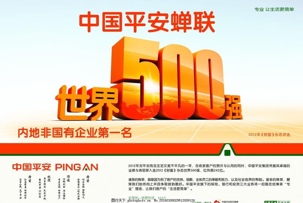 中国平安首次进入世界500强前50强 位列41 居中国保险,图片尺寸:300