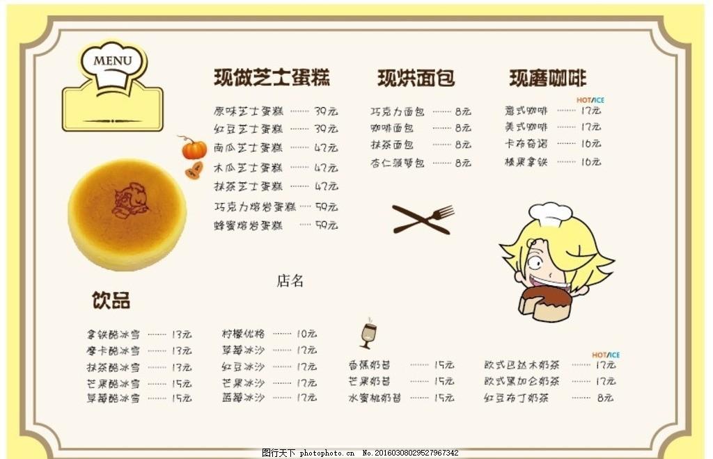 价目表 菜单 蛋糕菜单 可爱字体 矢量图