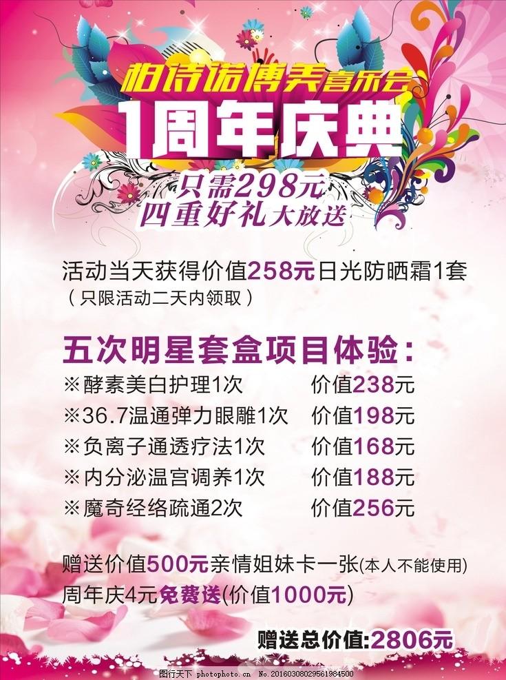 美甲店庆模板_美甲店集赞活动方案 v118.com