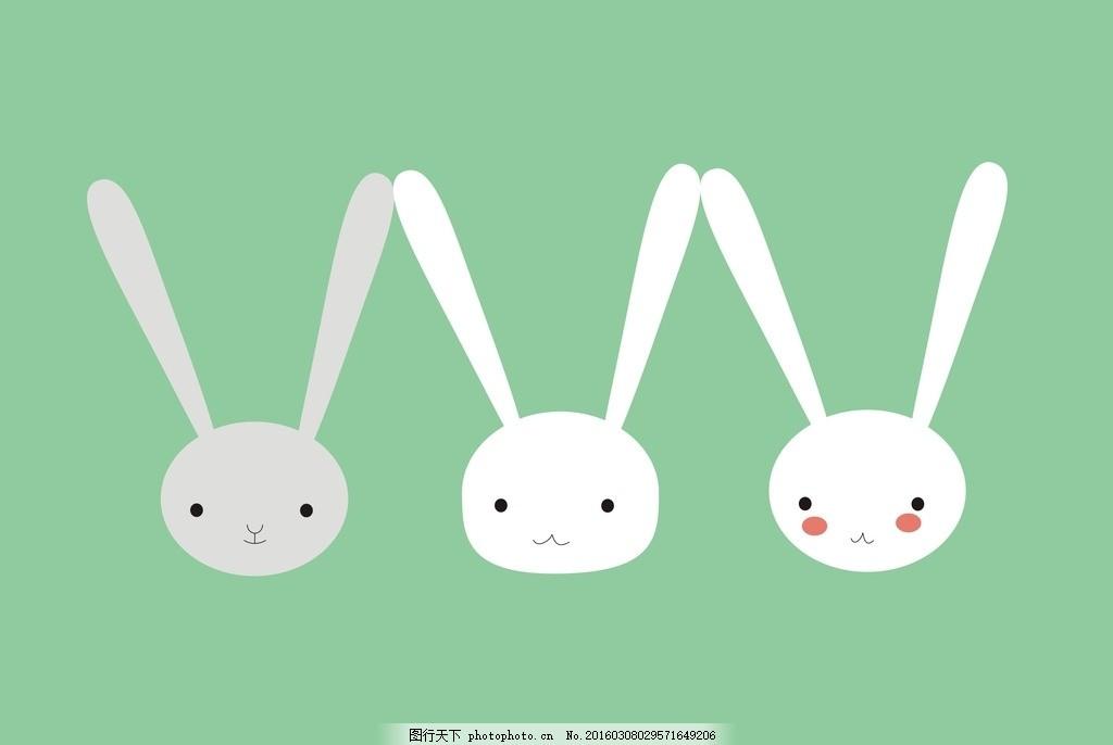 兔子 可爱兔子 萌宠 三只小兔子 设计素材