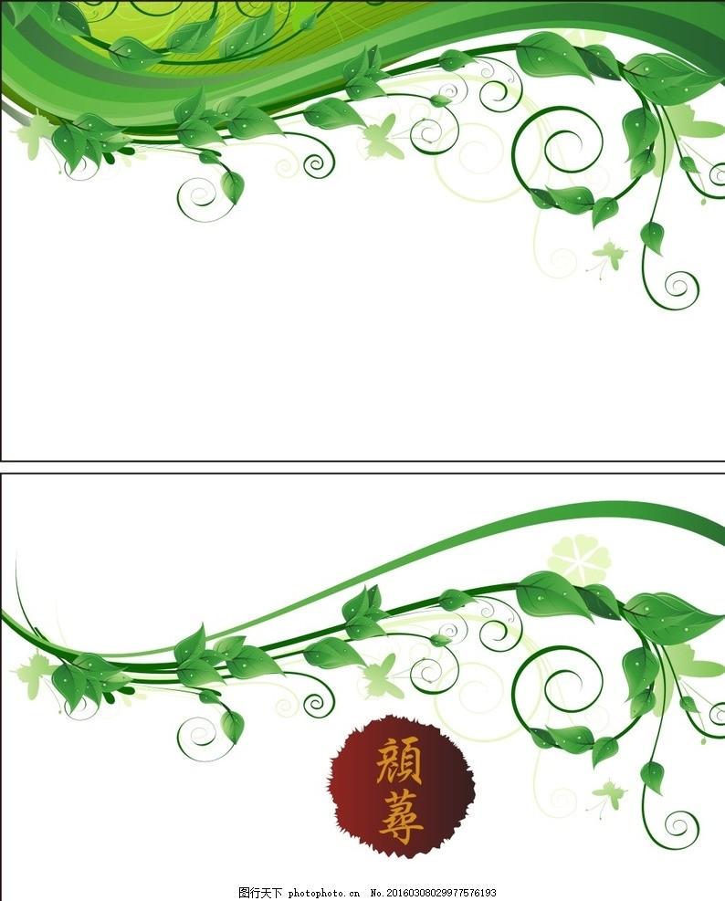 设计图库 广告设计 名片卡片  简单名片 茶园 茶叶 花纹名片 花纹素材