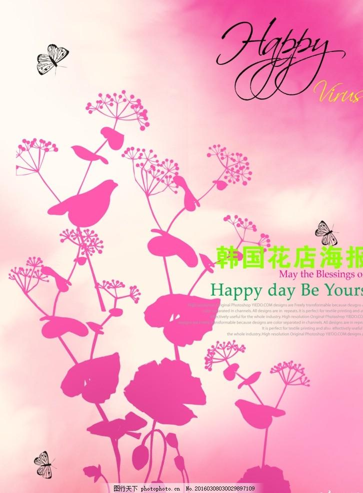 韩国 时尚 手绘 水彩 花 背景 蝴蝶 花朵 花卉 花店海报 设计 广告