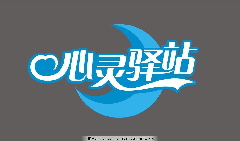 心灵驿站 字体设计 造型设计 蓝色 设计 设计 广告设计 海报设计 cdr