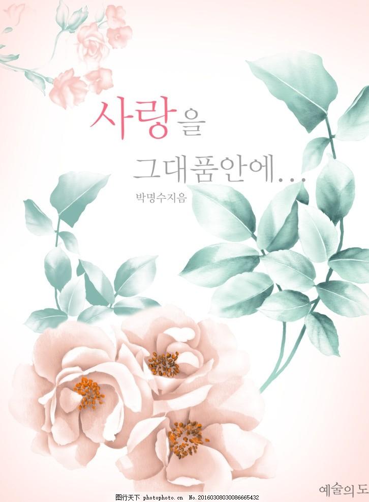 印花 韩国 时尚 手绘 叶 背景 花朵 花卉 海报 清新 宣传