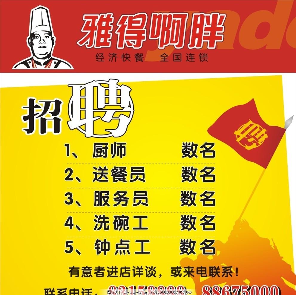 快餐店招聘 饭店 开业 餐饮 中式 招聘海报 广告