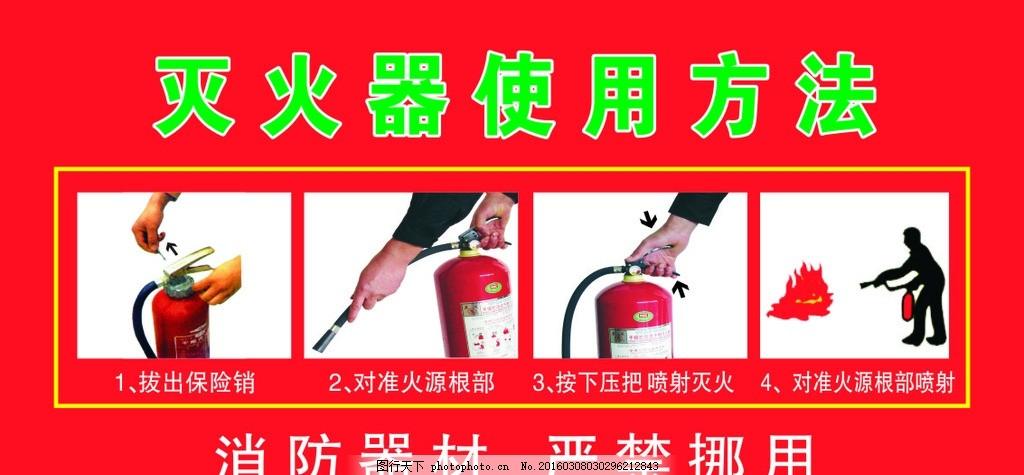 灭火器使用方法 消防器材 消防栓贴