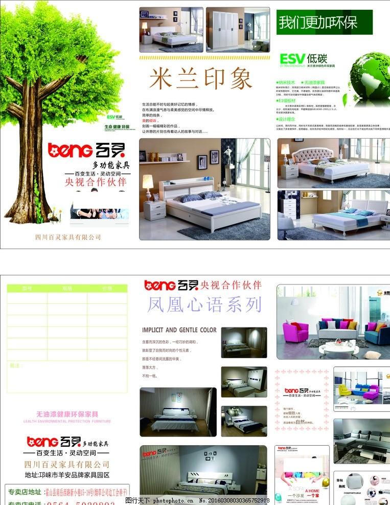 百灵dm单 百灵家具 传单 dm 欧式家具 设计 广告设计 dm宣传单 cdr