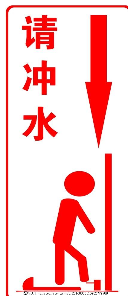 标示标牌 脚踏 马桶 冲水 标识 标志图标 公共标识标志