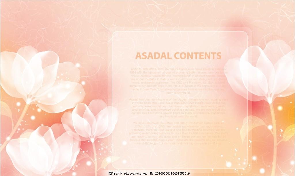 水彩手绘粉底花卉背景 简洁 唯美 典雅 暖色 花朵 信纸 便笺