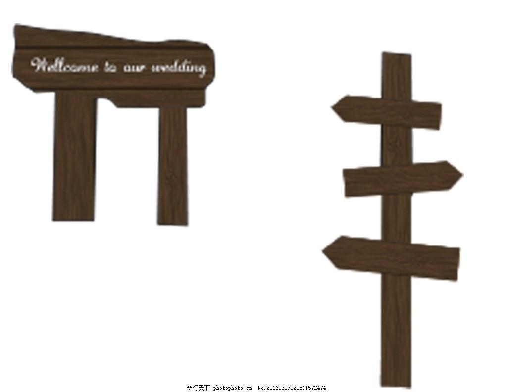 木质 指示牌 森系 婚礼 婚礼指示牌 婚礼 设计 底纹边框 其他素材 ai