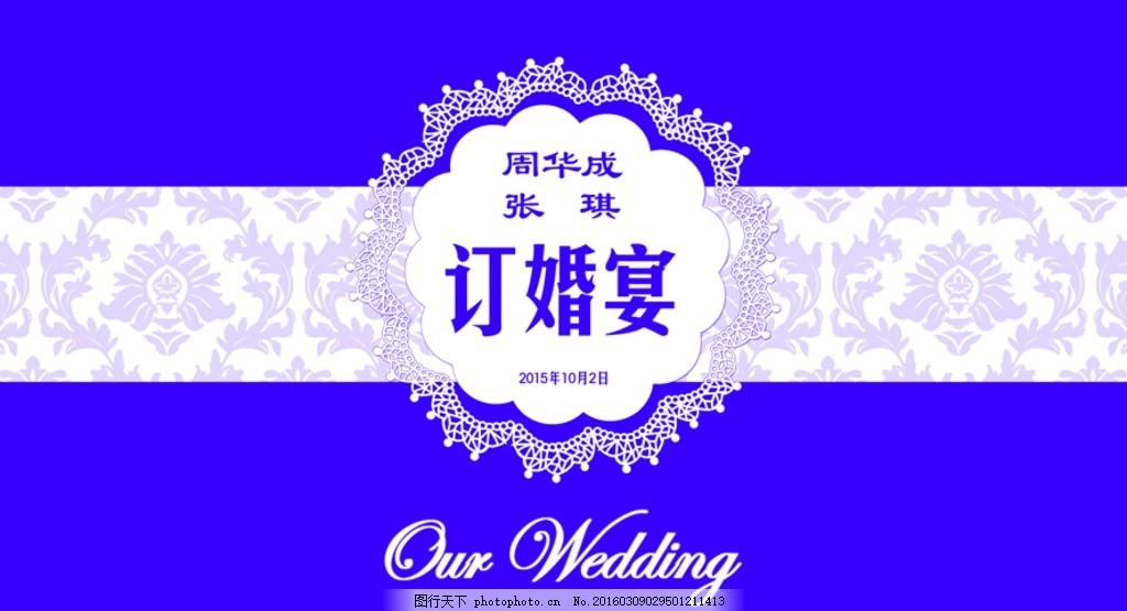 婚宴背景 订婚 紫色 欧式 花边