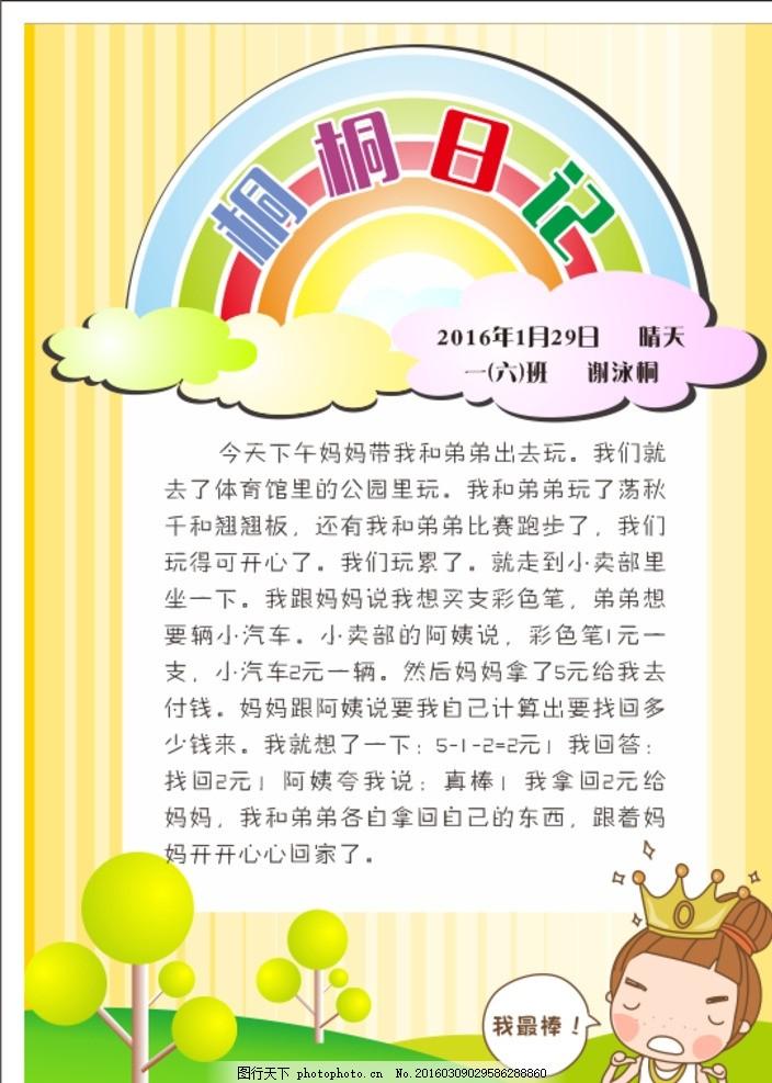 日记图_儿童日记
