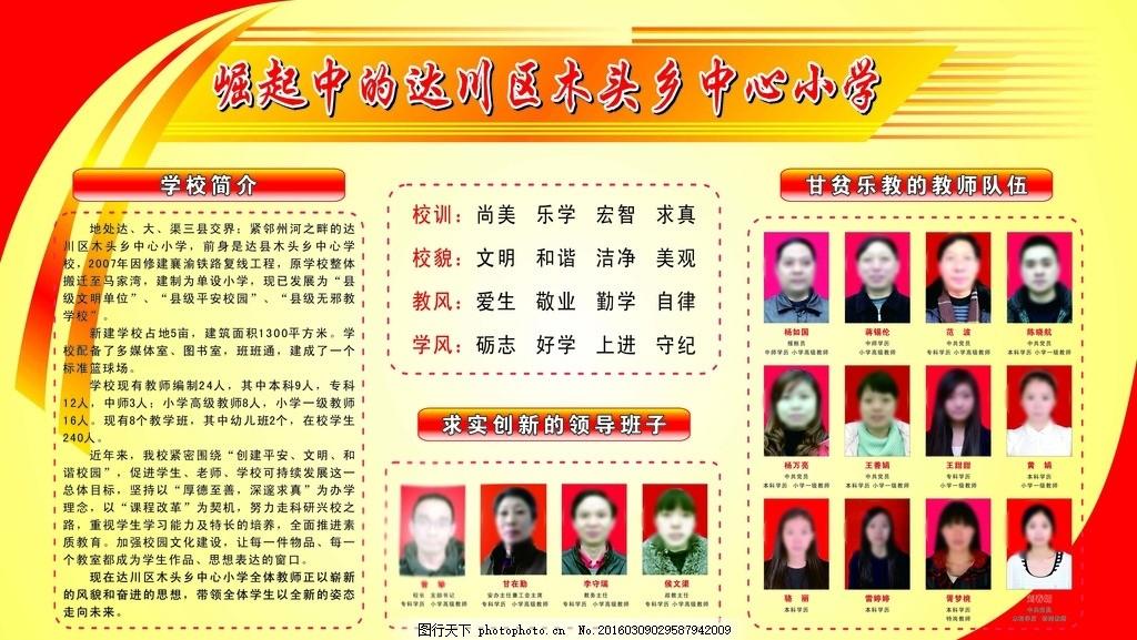 公告栏 小学 学校 教师      展板 党建 党 中国梦 设计 广告设计