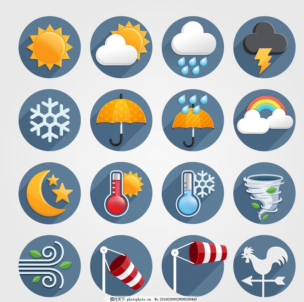 天气预报 天气 预报 图标 卡通 可爱 设计 广告设计 广告设计 eps