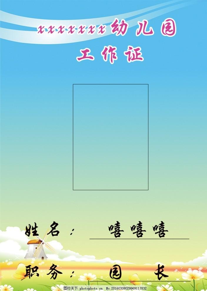 幼儿园工作证 幼儿园 工作证 卡片 胸牌 教师 版面 设计 广告设计