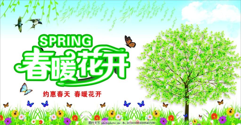 春暖花开 大树 蝴蝶 燕子 草地 云朵 约惠春天 设计 广告设计 海报