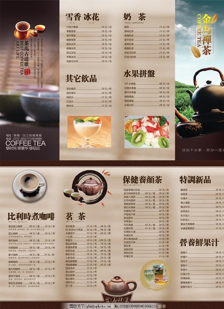 原味奶茶 水果单 奶茶画册 冷饮菜单 热饮菜单 单模板 奶茶传单 设计