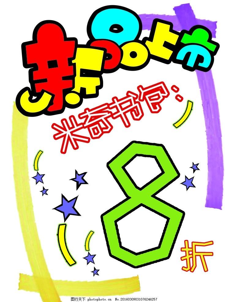 pop手绘学前班设计