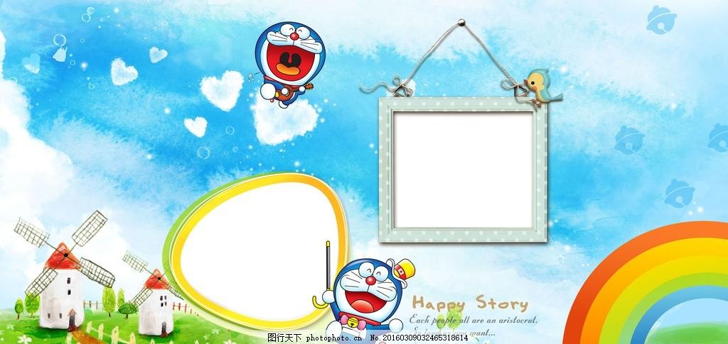 周岁相册 跨页模板 可爱 相框 草地 叮当猫 彩虹 心型云朵 云朵 房子