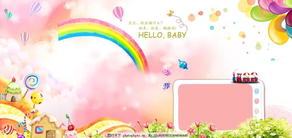 儿童相册模板 百日照 周岁相册 可爱 糖果 相框 花卉 跨页模板