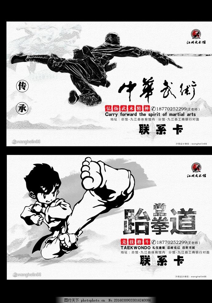 江州武术馆联系卡 联系卡 江州武术馆 沙雨设计 名片 中华武术 跆拳道