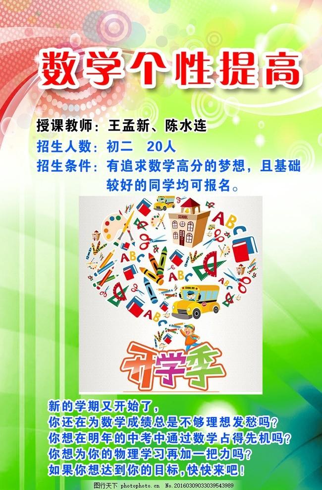 学校 兴趣小组 招募 海报 展板 同构一课 海报 设计 psd分层素材 psd