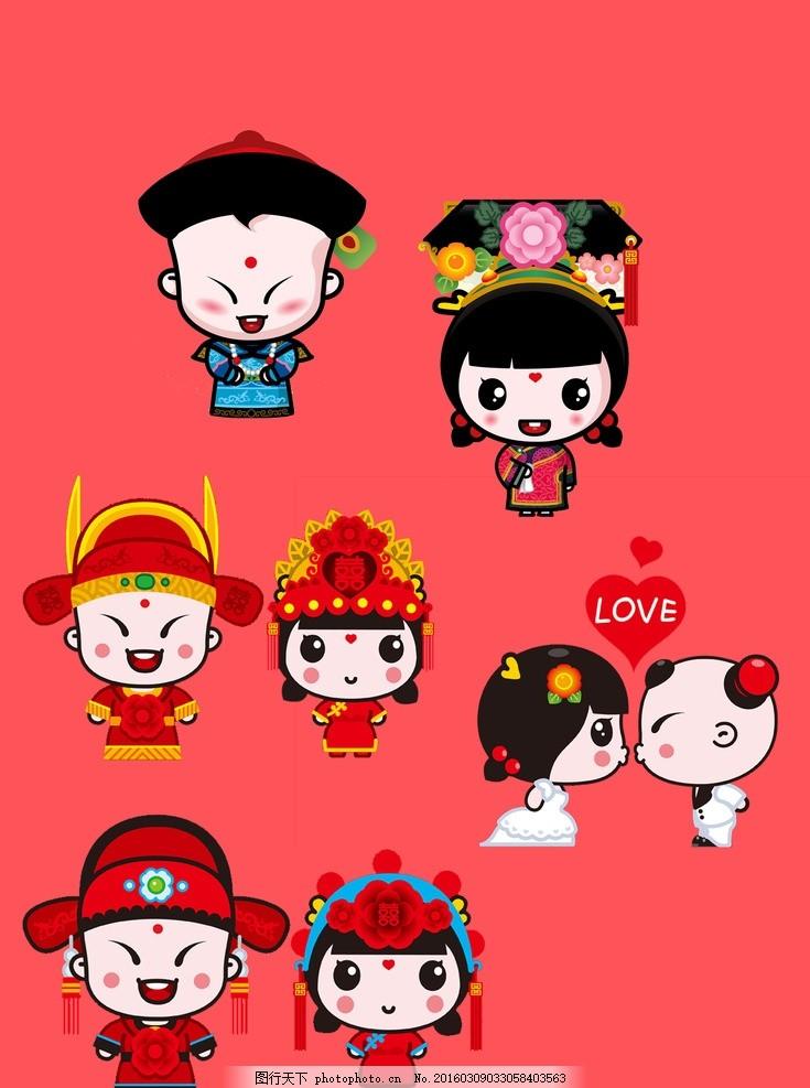 卡通人物 卡通小孩 结婚卡通 小孩 清朝卡通小孩 设计 psd分层素材