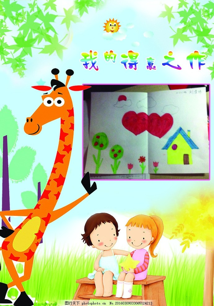 成长记录册之我的得意之作 长颈鹿 读书 小女孩 大树 树叶 天空图片