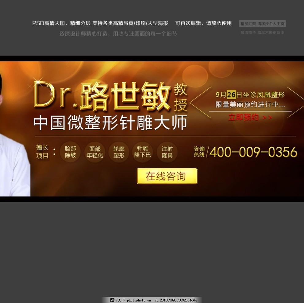整形设计 医美内容 psd 网页设计 专家 医疗banner 设计 psd分层素材