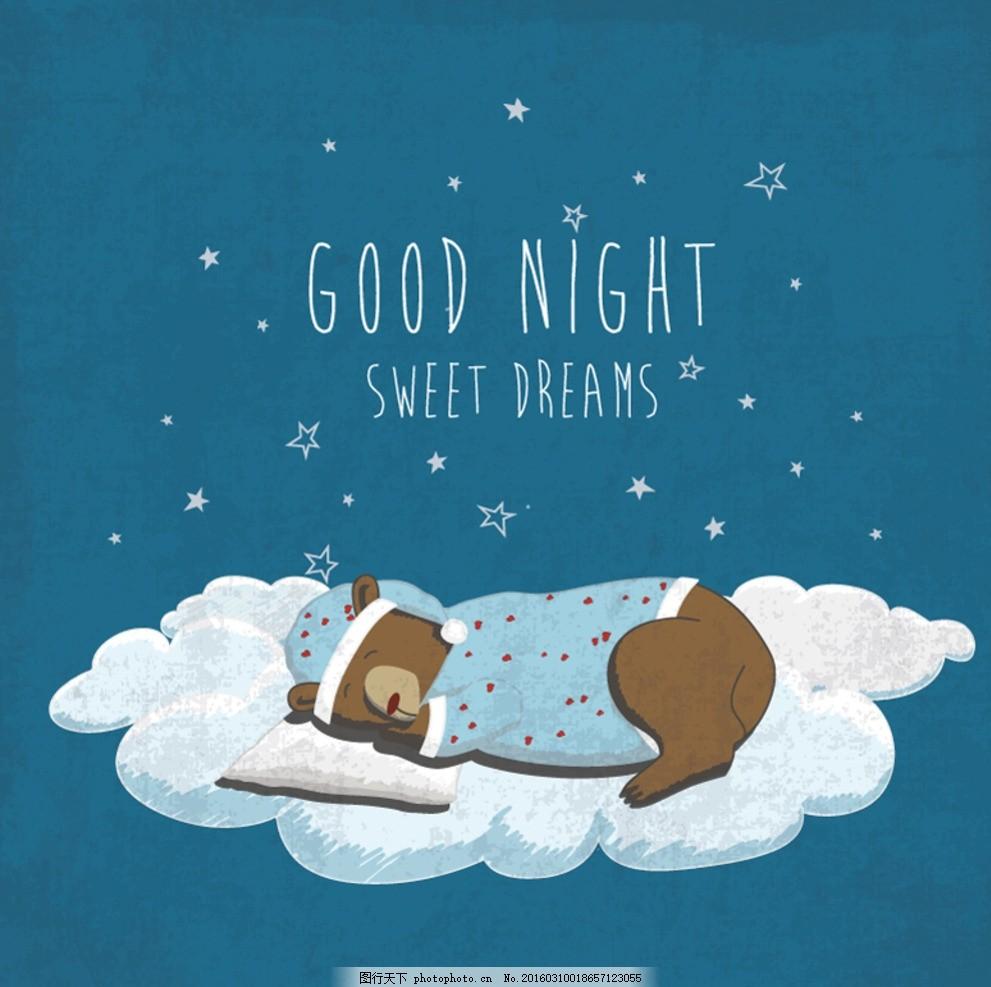 睡觉小熊卡通可爱云朵夜晚