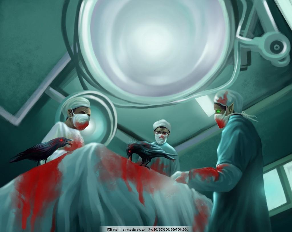 诡异手术台