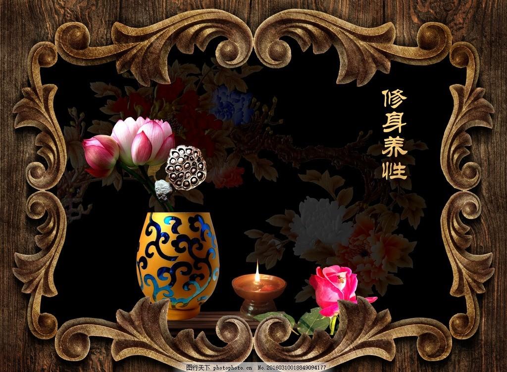 壁画 装饰画 卧室匾 修心养性 木框黑底画 ps素材 设计 文化艺术 传统