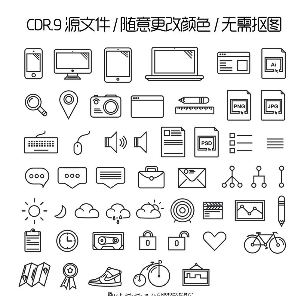 精细app手绘科技图标