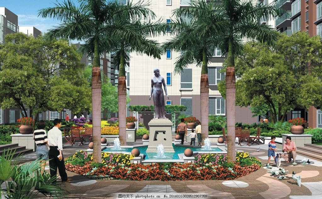 喷泉 树 公园 人 绿化 池溏 设计 广告设计 建筑效果图 地产项目 房