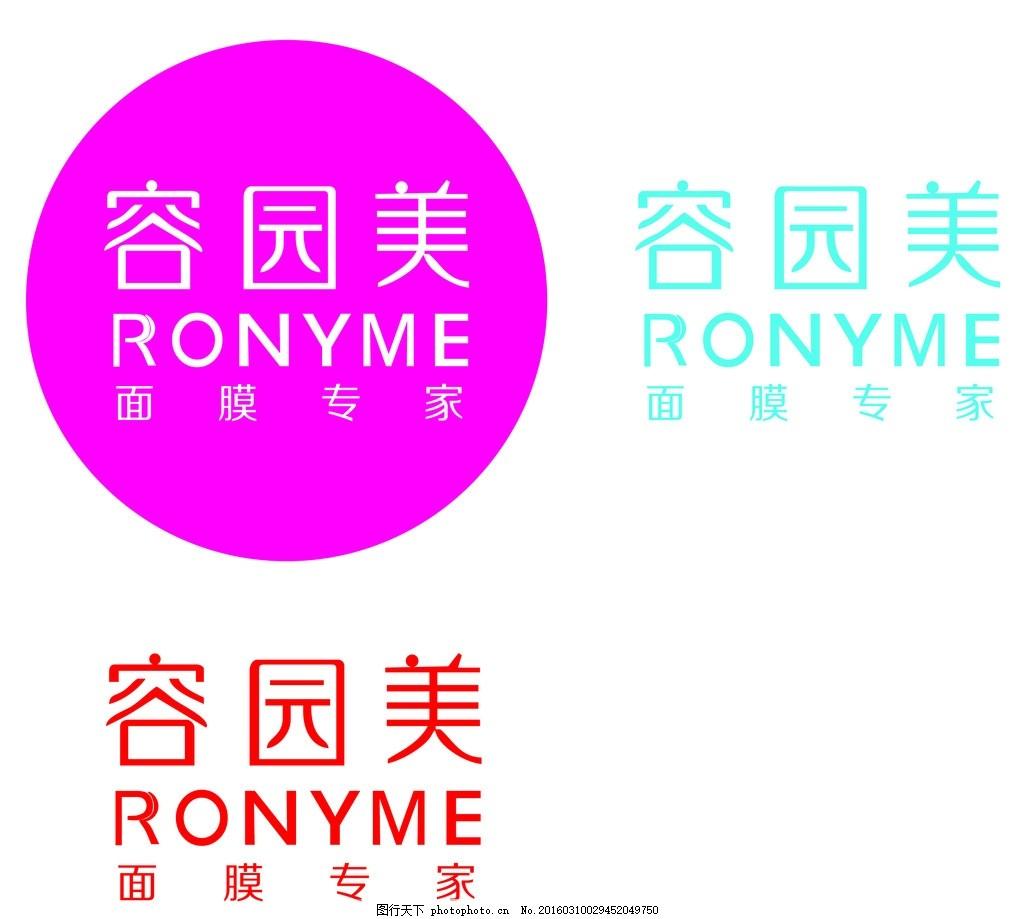 容园美面膜logo