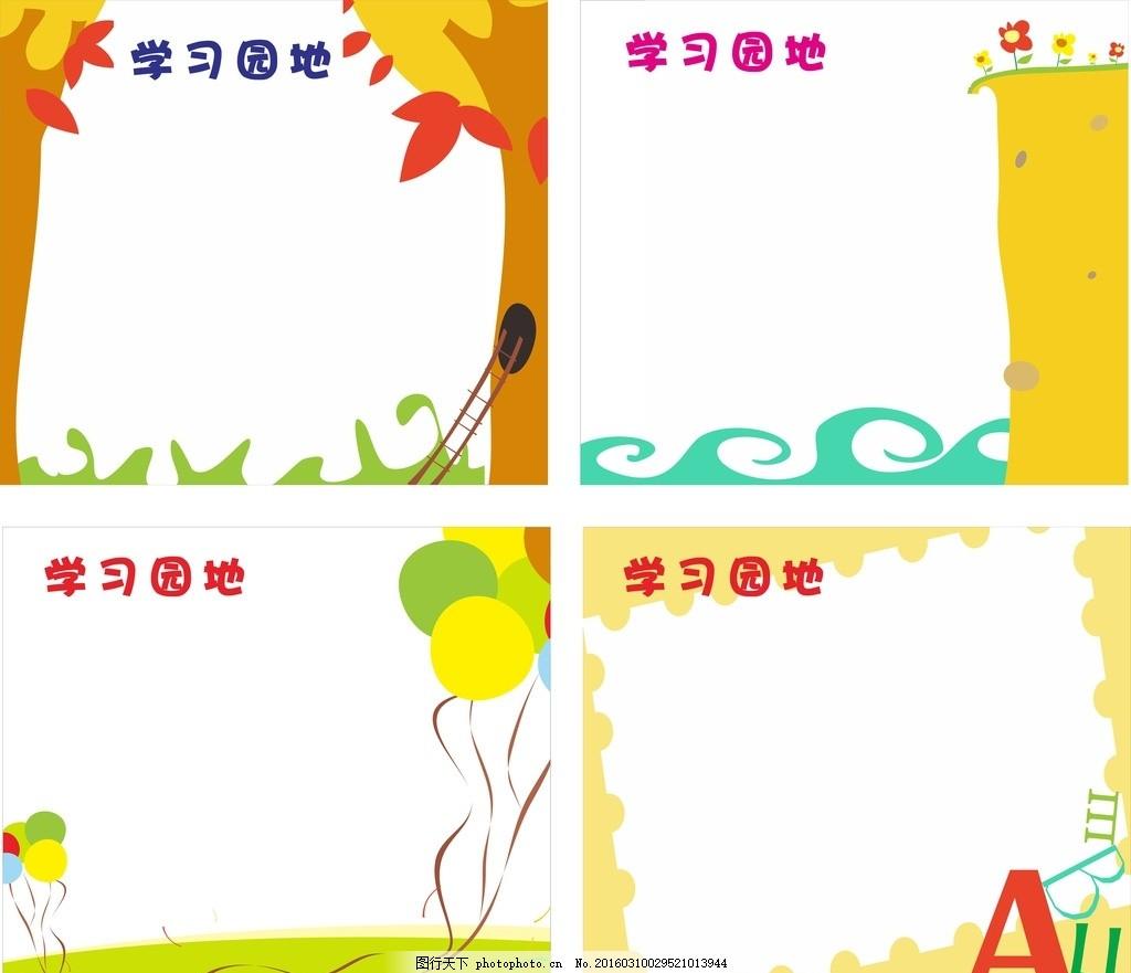 卡通宣传栏 学习园地 正方形宣传栏 儿童展板 幼儿展示版