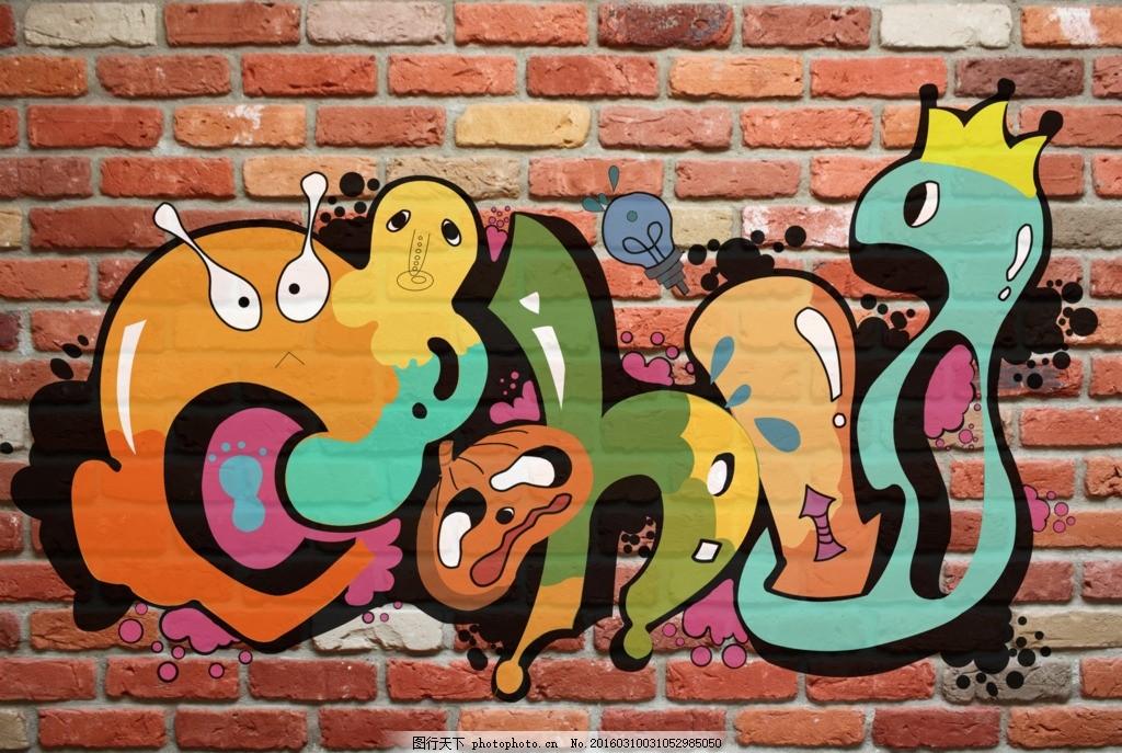 涂鸦设计 模版下载 墙绘 艺术字母 文化艺术 字体设计 手绘字体