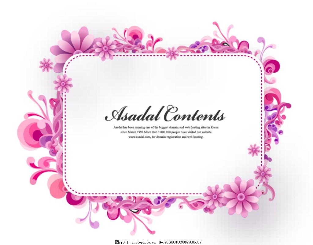 粉色花框 花环 背景框 浪漫 婚礼 紫色 温馨 太阳花 欧式 主题