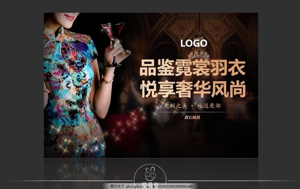 品鉴奢华风尚 旗袍 奢华 风尚 夜上海 怀旧 设计 psd分层素材 psd分层